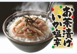 new_お茶漬け塩辛