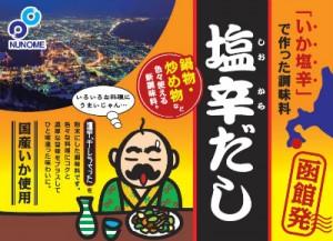 new_塩辛だし1