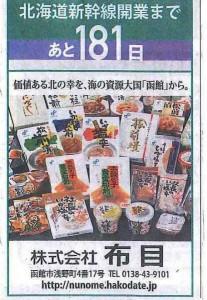 新幹線記事2