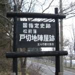 20100425_陣屋看板