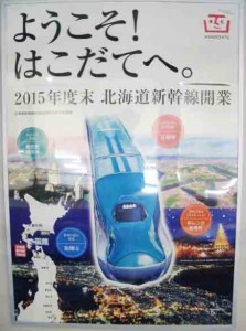 新幹線ポスター