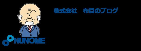 布目日記(株式会社 布目のブログ)